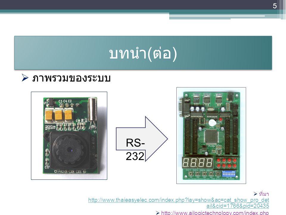 บทนำ ( ต่อ )  ภาพรวมของระบบ  ที่มา http://www.thaieasyelec.com/index.php?lay=show&ac=cat_show_pro_det ail&cid=1766&pid=20435 http://www.thaieasyelec
