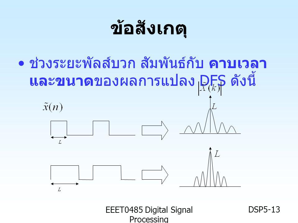EEET0485 Digital Signal Processing DSP5-13 ข้อสังเกตุ • ช่วงระยะพัลส์บวก สัมพันธ์กับ คาบเวลา และขนาดของผลการแปลง DFS ดังนี้