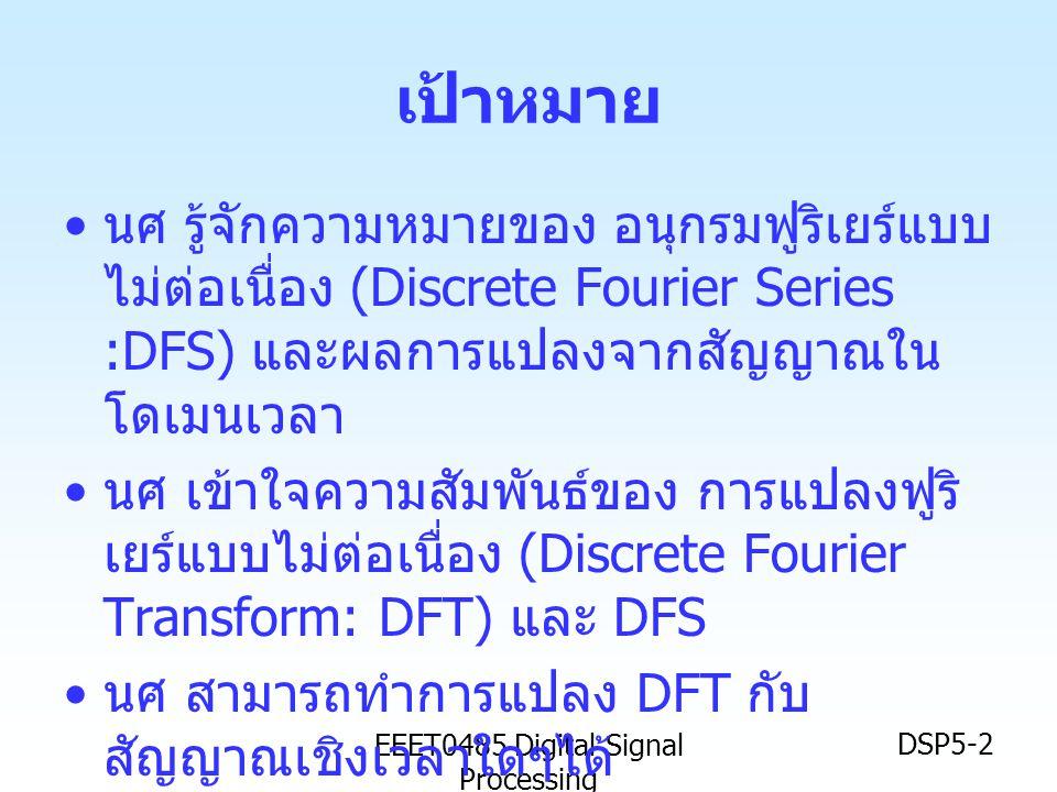 EEET0485 Digital Signal Processing DSP5-3 ทำไมต้อง DFT .