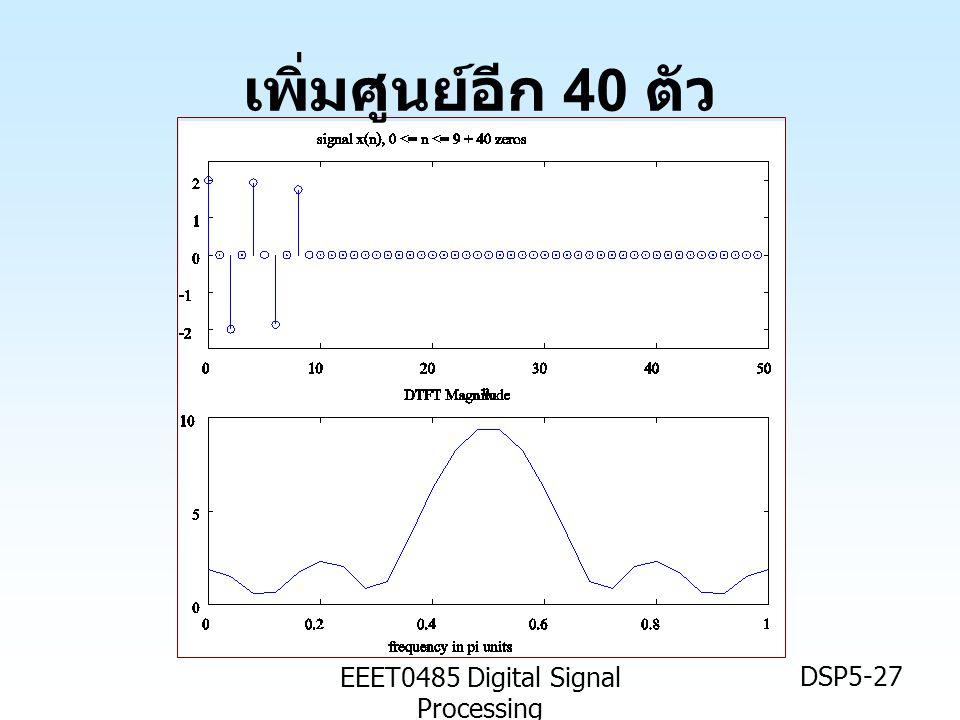 EEET0485 Digital Signal Processing DSP5-27 เพิ่มศูนย์อีก 40 ตัว