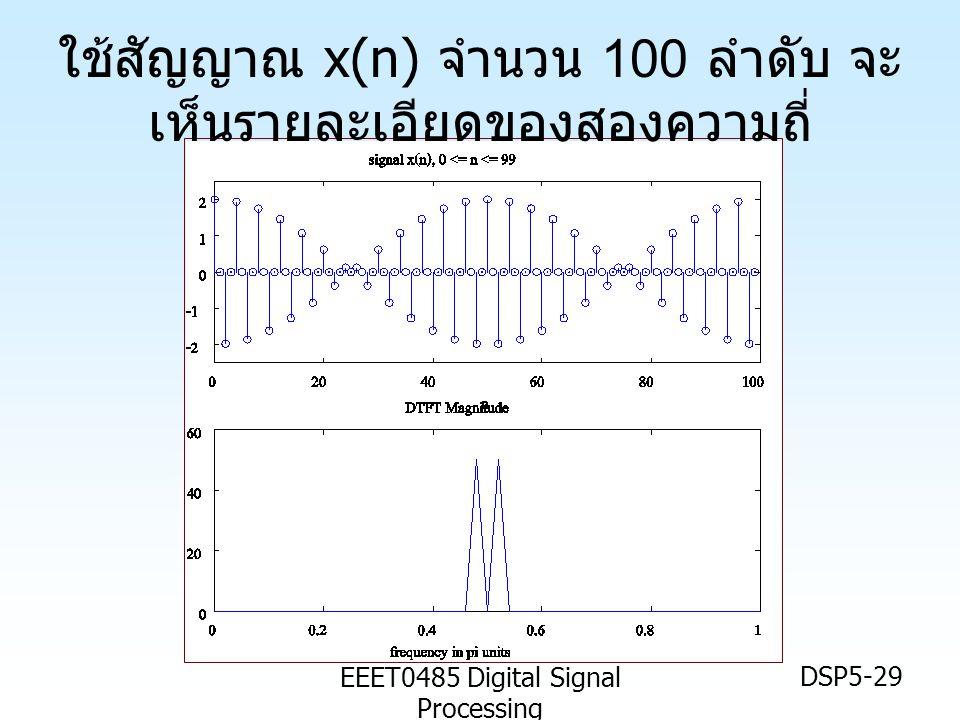 EEET0485 Digital Signal Processing DSP5-29 ใช้สัญญาณ x(n) จำนวน 100 ลำดับ จะ เห็นรายละเอียดของสองความถี่