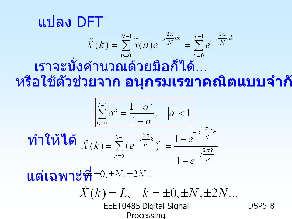 EEET0485 Digital Signal Processing DSP5-9 ช่วงพัลส์บวก L=5 และคาบเป็น N=20