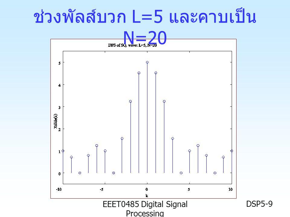 EEET0485 Digital Signal Processing DSP5-30 สรุป •DFT ใช้ในการคำนวณการแปลงฟูริเยร์ ด้วยตัวประมวลผล ( คอมพิวเตอร์ หรือ โปรเซสเซอร์ ) •DFT ก็คือ DFS สำหรับสัญญาณเพียงหนึ่ง คาบ •DFT (DFS) มีความเชื่อมโยงกับการแปลง แซด และ DTFT • การเพิ่มศูนย์ Zero padding เป็นการเติม จุดคำนวณให้หนาแน่นมากขึ้นแต่ไม่ช่วย เรื่องความละเอียดของสเปคตรัม