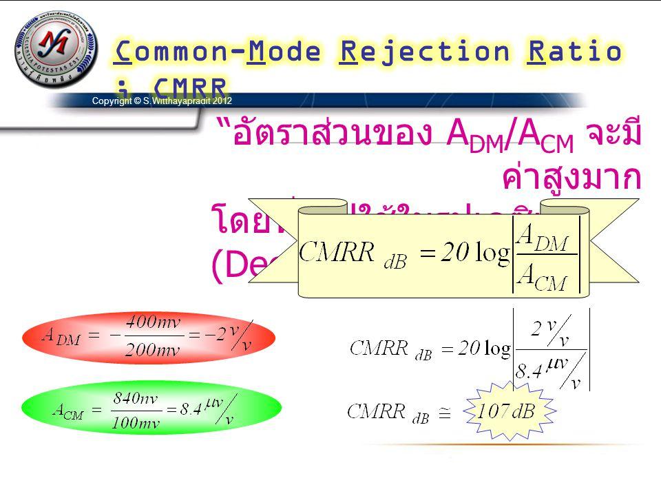 Copyright © S.Witthayapradit 2012 อัตราส่วนของ A DM /A CM จะมี ค่าสูงมาก โดยทั่วไปใช้ในรูปเดซิเบล (Decibel)