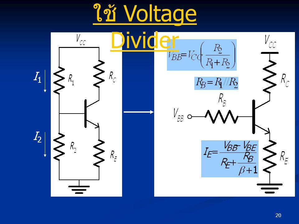 20 ใช้ Voltage Divider I1I1 I2I2