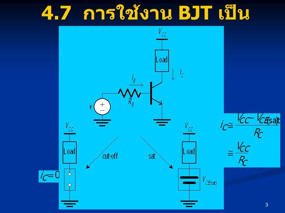3 4.7 การใช้งาน BJT เป็น สวิตช์ขับกระแส
