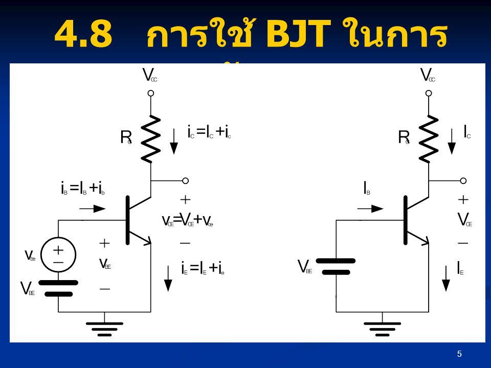 5 4.8 การใช้ BJT ในการ ขยายสัญญาณ