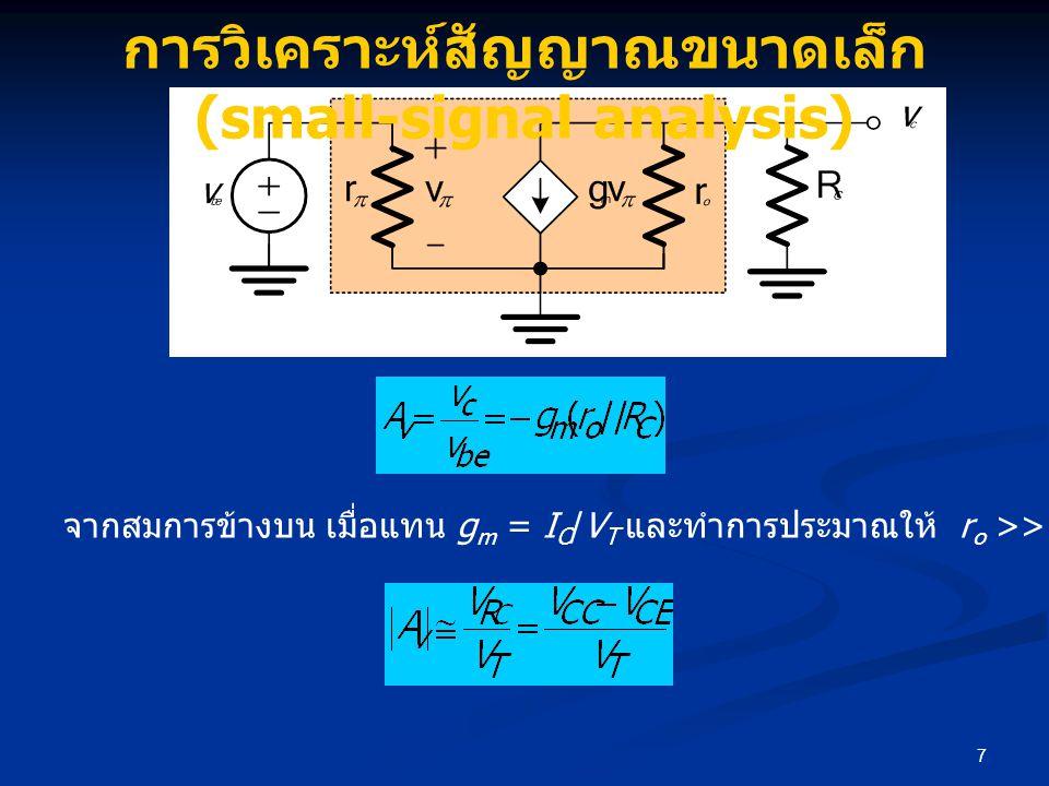 7 การวิเคราะห์สัญญาณขนาดเล็ก (small-signal analysis) จากสมการข้างบน เมื่อแทน g m = I C /V T และทำการประมาณให้ r o >> R C จะได้