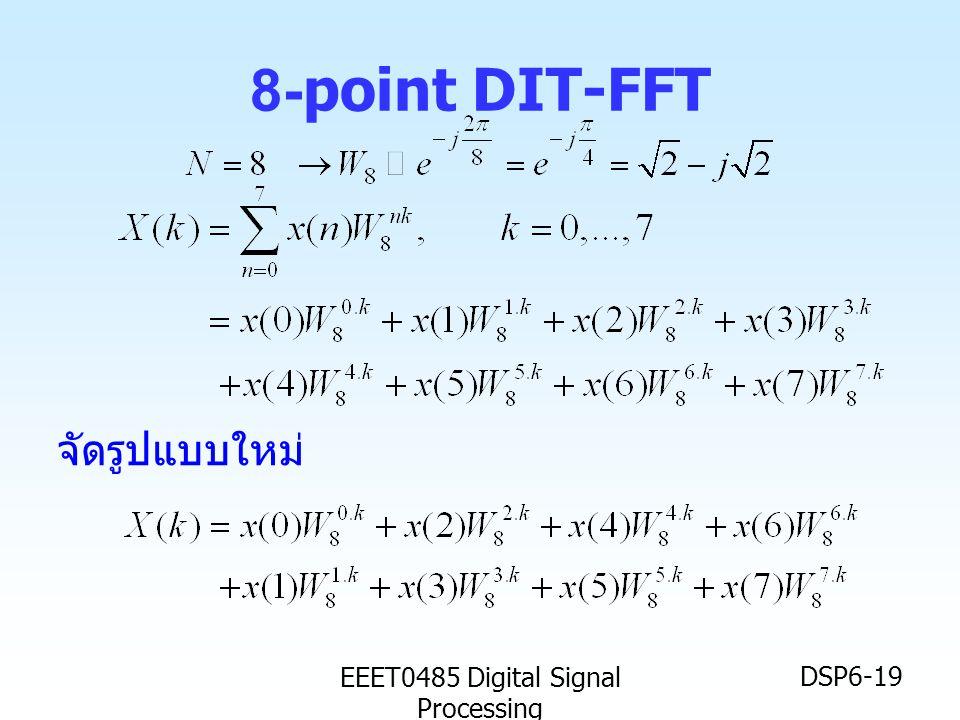 EEET0485 Digital Signal Processing DSP6-19 8-point DIT-FFT จัดรูปแบบใหม่