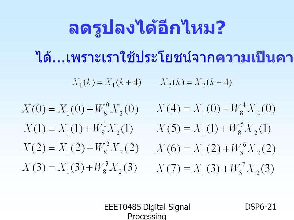 EEET0485 Digital Signal Processing DSP6-21 ลดรูปลงได้อีกไหม ? ได้... เพราะเราใช้ประโยชน์จากความเป็นคาบของสัญญาณ