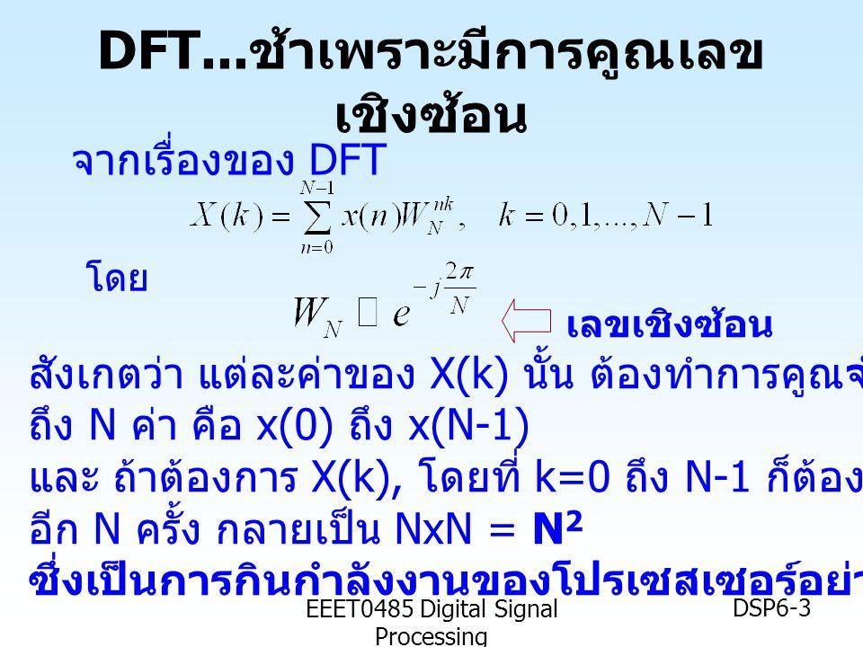 EEET0485 Digital Signal Processing DSP6-24 แยก 4-point DFT ออกเป็น 2-point DFT สำหรับ x(0),x(2),x(4) และ x(6) 4-point DFT 1 1