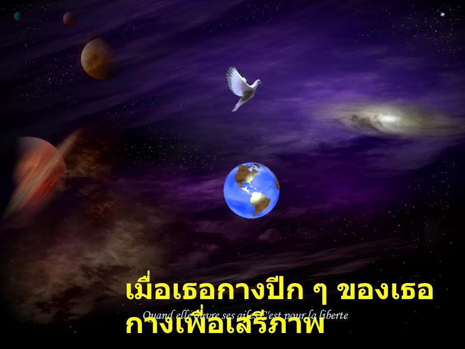 La paix, l'amour et l'amitie La paix, l'amour la verite ร้องถึงสันติภาพ ความรัก มิตรภาพ และความจริง