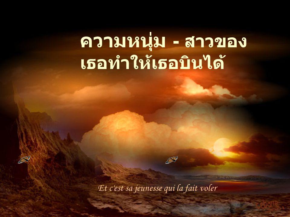 De paix, d'amour et d'amitie De paix, d'amour a partager เป็นข่าวแห่ง สันติภาพ ความรัก และมิตรภาพ เพื่อ แบ่งปัน