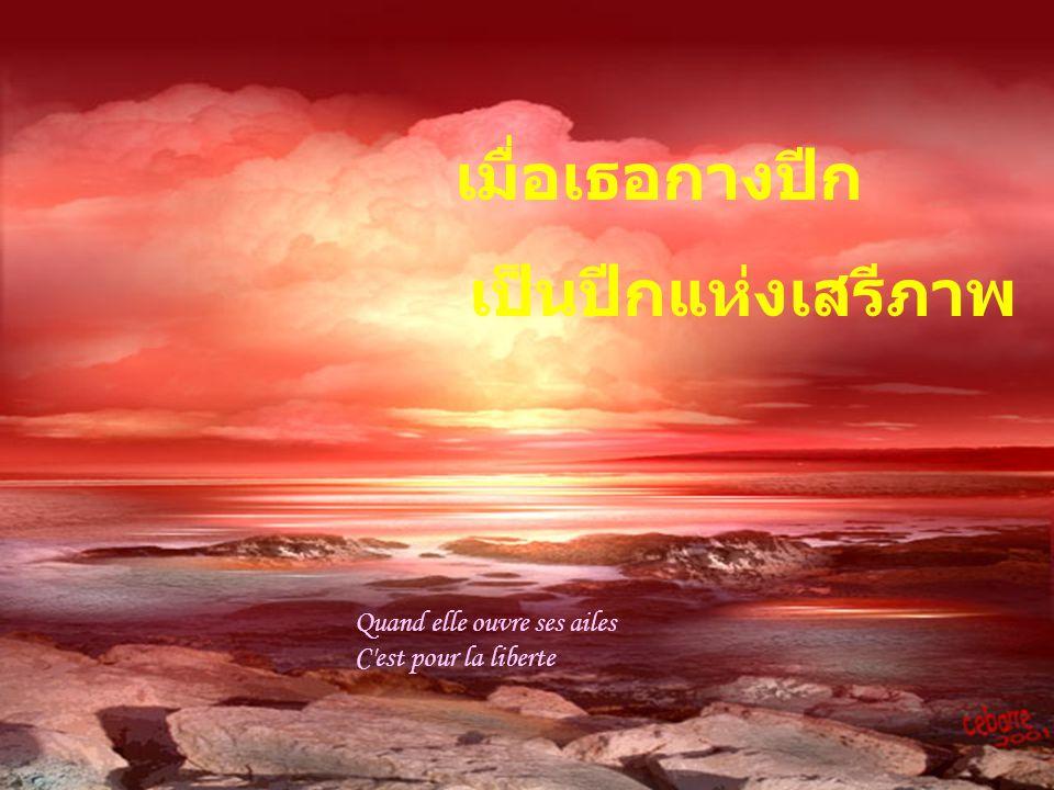 La paix, l'amour et l'amitie La paix, l'amour, la verite ร้องถึงสันติภาพ ความรัก มิตรภาพ และความจริง