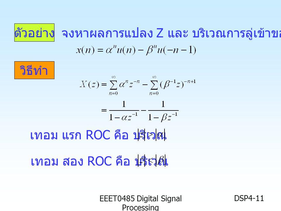 EEET0485 Digital Signal Processing DSP4-11 ตัวอย่าง วิธีทำ จงหาผลการแปลง Z และ บริเวณการลู่เข้าของ เทอม แรก ROC คือ บริเวณ เทอม สอง ROC คือ บริเวณ
