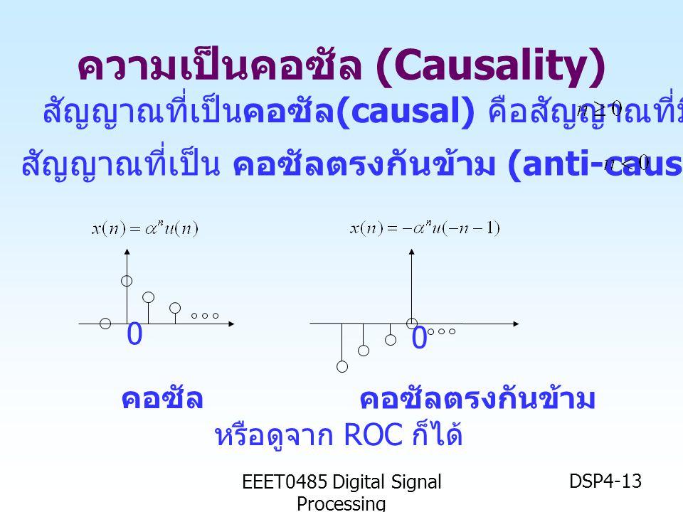 EEET0485 Digital Signal Processing DSP4-13 ความเป็นคอซัล (Causality) สัญญาณที่เป็นคอซัล (causal) คือสัญญาณที่มีค่าในช่วง หรือดูจาก ROC ก็ได้ 0 0 คอซัล