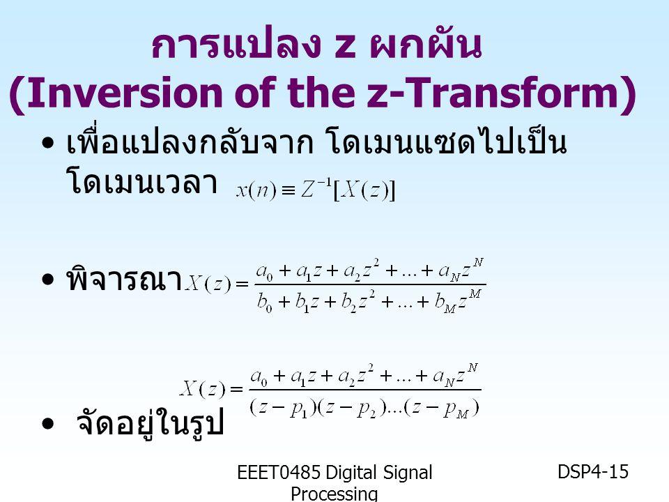 EEET0485 Digital Signal Processing DSP4-15 การแปลง z ผกผัน (Inversion of the z-Transform) • เพื่อแปลงกลับจาก โดเมนแซดไปเป็น โดเมนเวลา • พิจารณา • จัดอ