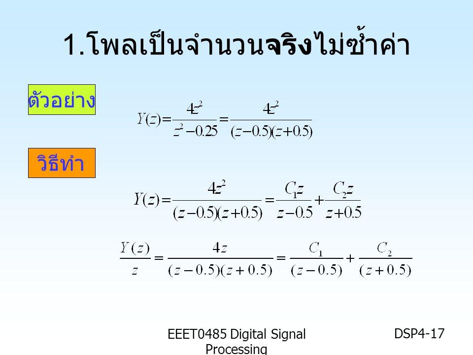 EEET0485 Digital Signal Processing DSP4-17 1. โพลเป็นจำนวนจริงไม่ซ้ำค่า ตัวอย่าง วิธีทำ