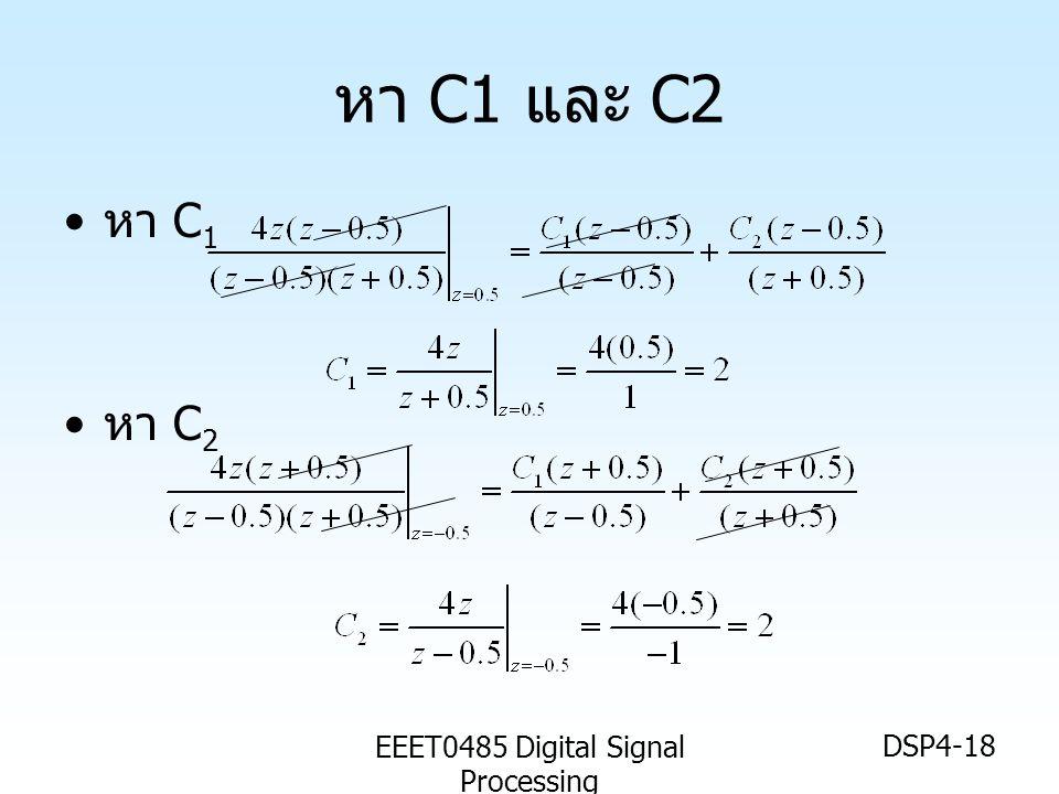 EEET0485 Digital Signal Processing DSP4-18 หา C1 และ C2 • หา C 1 • หา C 2