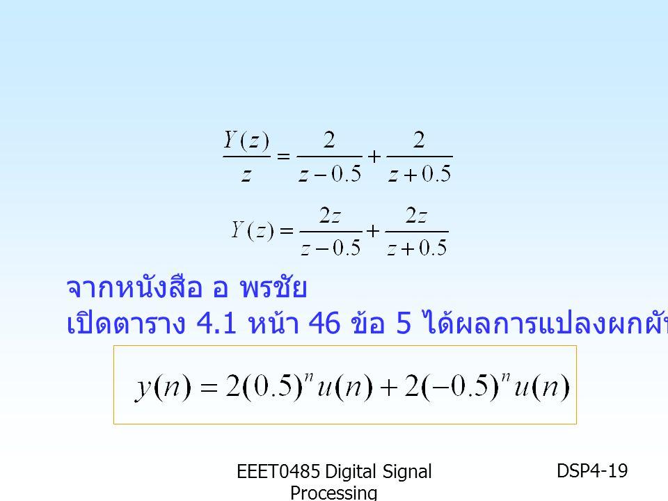 EEET0485 Digital Signal Processing DSP4-19 จากหนังสือ อ พรชัย เปิดตาราง 4.1 หน้า 46 ข้อ 5 ได้ผลการแปลงผกผันแซดเป็น