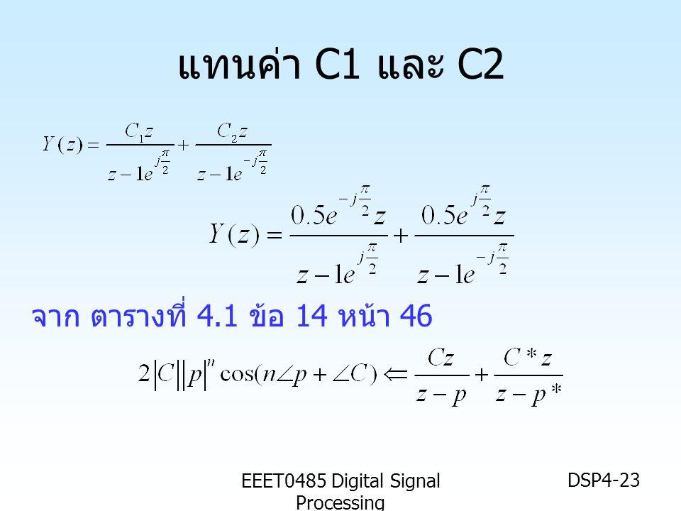 EEET0485 Digital Signal Processing DSP4-23 แทนค่า C1 และ C2 จาก ตารางที่ 4.1 ข้อ 14 หน้า 46