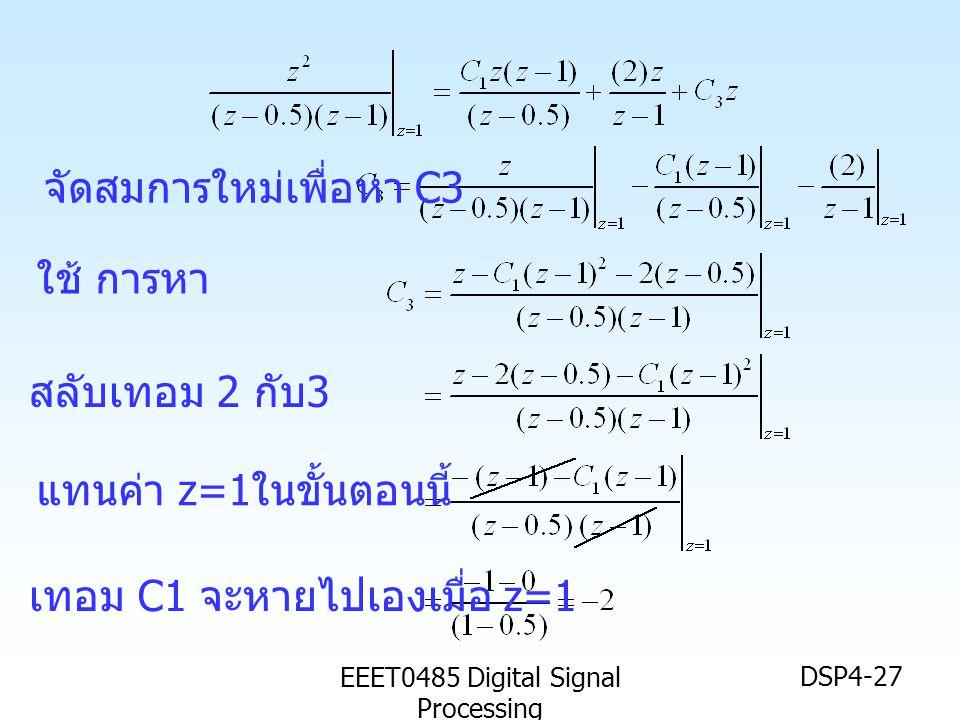 EEET0485 Digital Signal Processing DSP4-27 จัดสมการใหม่เพื่อหา C3 สลับเทอม 2 กับ 3 ใช้ การหา เทอม C1 จะหายไปเองเมื่อ z=1 แทนค่า z=1 ในขั้นตอนนี้