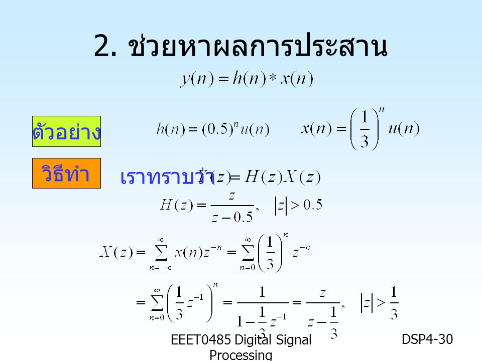 EEET0485 Digital Signal Processing DSP4-30 2. ช่วยหาผลการประสาน ตัวอย่าง วิธีทำ เราทราบว่า