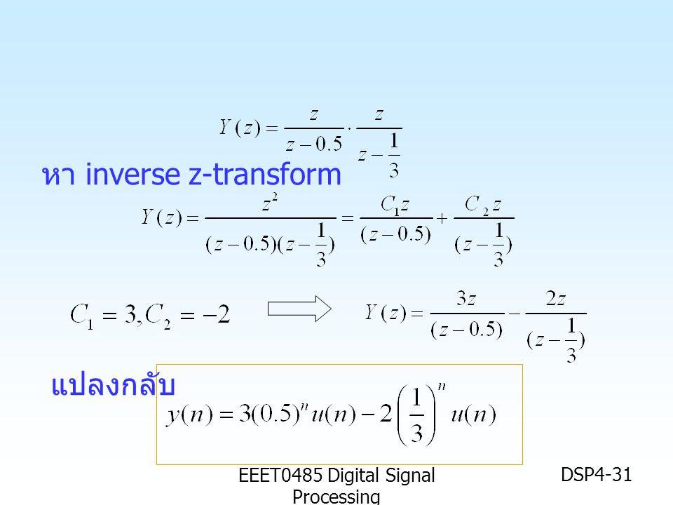 EEET0485 Digital Signal Processing DSP4-31 หา inverse z-transform แปลงกลับ