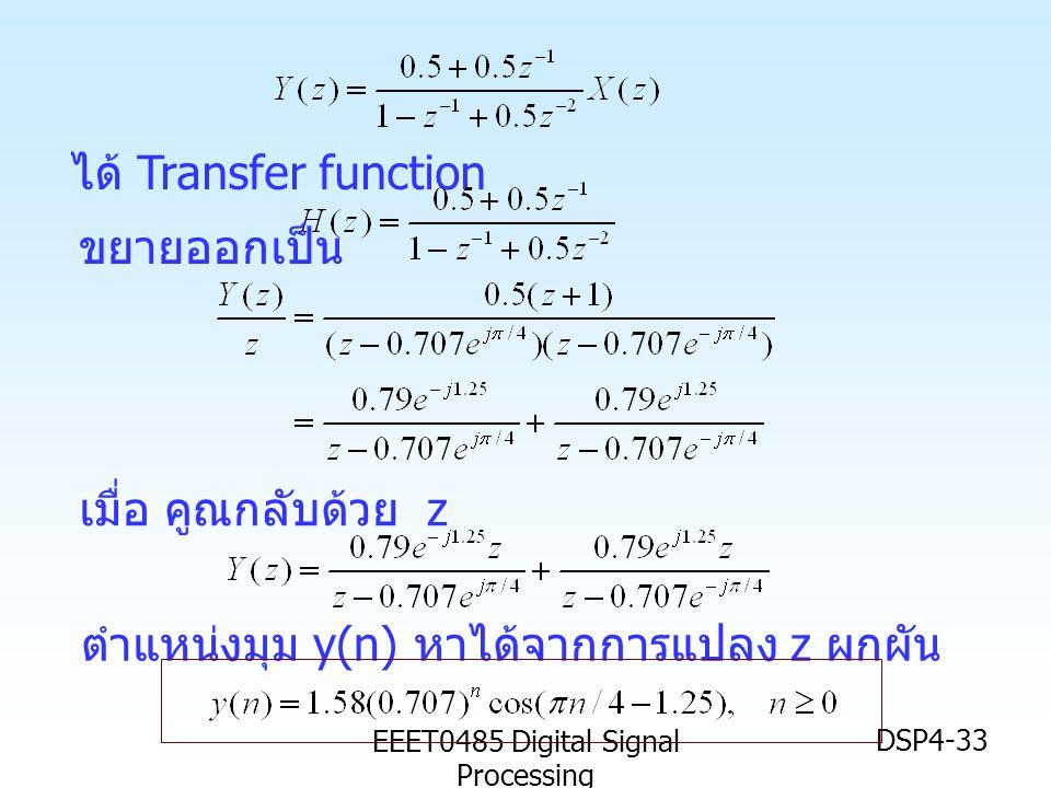 EEET0485 Digital Signal Processing DSP4-33 ได้ Transfer function ขยายออกเป็น เมื่อ คูณกลับด้วย z ตำแหน่งมุม y(n) หาได้จากการแปลง z ผกผัน