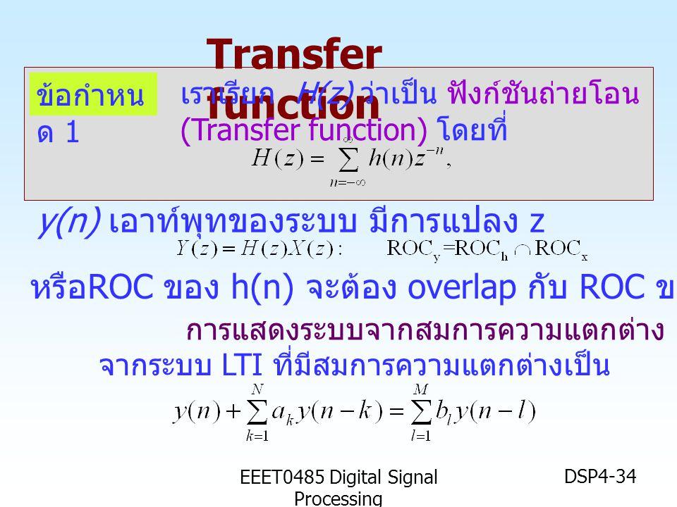 EEET0485 Digital Signal Processing DSP4-34 Transfer function ข้อกำหน ด 1 เราเรียก H(z) ว่าเป็น ฟังก์ชันถ่ายโอน (Transfer function) โดยที่ y(n) เอาท์พุ
