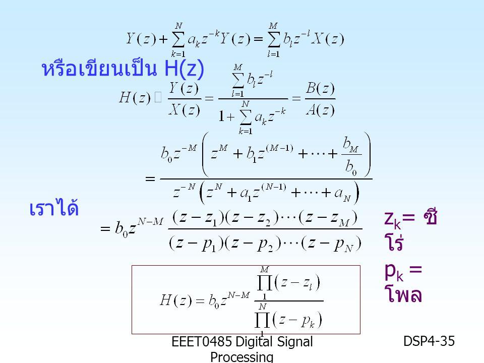 EEET0485 Digital Signal Processing DSP4-35 หรือเขียนเป็น H(z) เราได้ z k = ซี โร่ p k = โพล