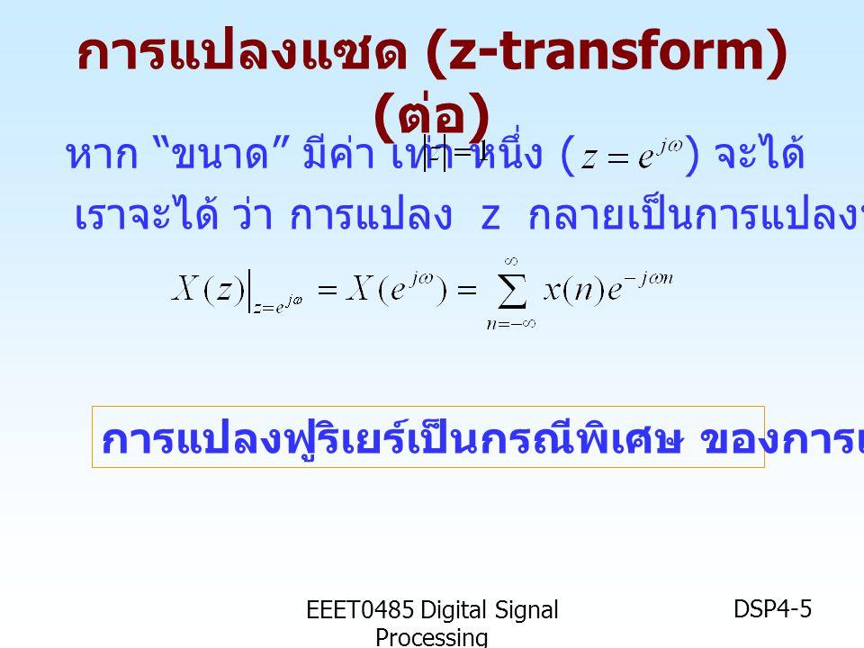 "EEET0485 Digital Signal Processing DSP4-5 การแปลงแซด (z-transform) ( ต่อ ) หาก "" ขนาด "" มีค่า เท่า หนึ่ง ( ) จะได้ เราจะได้ ว่า การแปลง z กลายเป็นการแ"