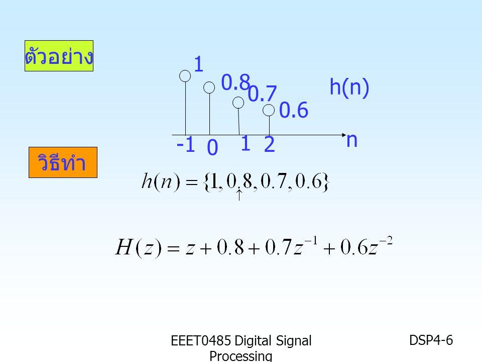 EEET0485 Digital Signal Processing DSP4-6 ตัวอย่าง วิธีทำ 1 0.8 0.7 0.6 n 0 2 1 h(n)