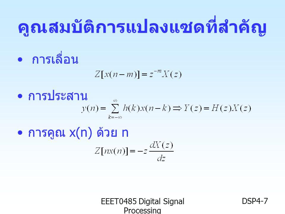 EEET0485 Digital Signal Processing DSP4-7 คูณสมบัติการแปลงแซดที่สำคัญ • การเลื่อน • การประสาน • การคูณ x(n) ด้วย n