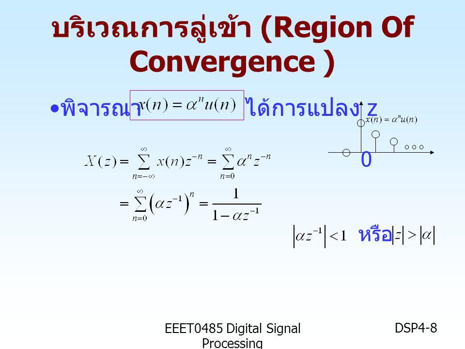 EEET0485 Digital Signal Processing DSP4-8 บริเวณการลู่เข้า (Region Of Convergence ) • พิจารณาได้การแปลง z 0 หรือ
