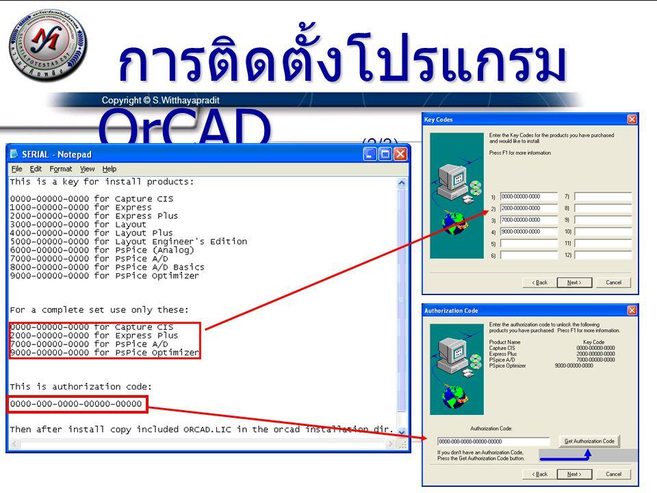 Copyright © S.Witthayapradit การติดตั้งโปรแกรม OrCAD … (2/3) การติดตั้งโปรแกรม OrCAD … (2/3)