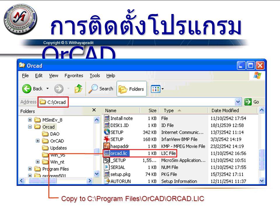 Copyright © S.Witthayapradit การติดตั้งโปรแกรม OrCAD … (3/3) การติดตั้งโปรแกรม OrCAD … (3/3) Copy to C:\Program Files\OrCAD\ORCAD.LIC