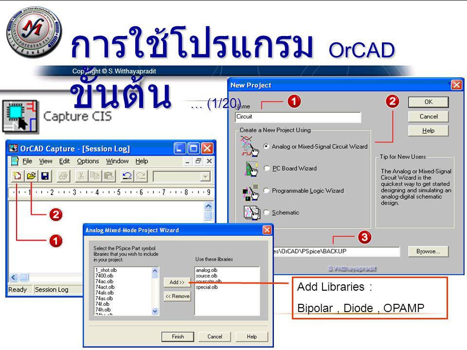 Copyright © S.Witthayapradit Add Libraries : Bipolar, Diode, OPAMP การใช้โปรแกรม OrCAD ขั้นต้น … (1/20)