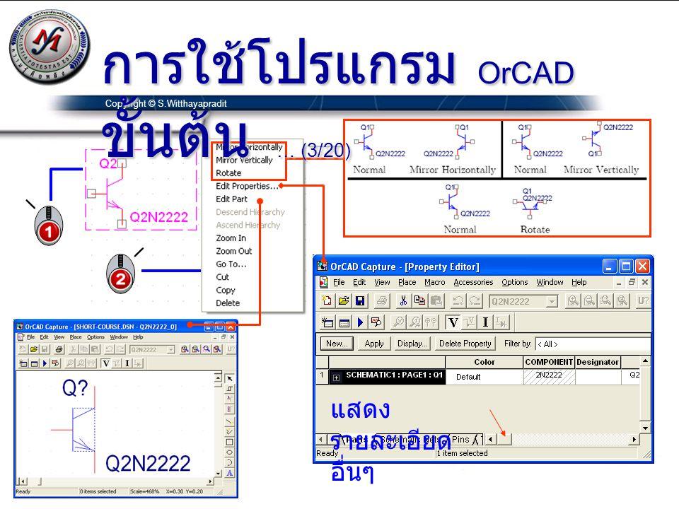 Copyright © S.Witthayapradit แสดง รายละเอียด อื่นๆ การใช้โปรแกรม OrCAD ขั้นต้น … (3/20)