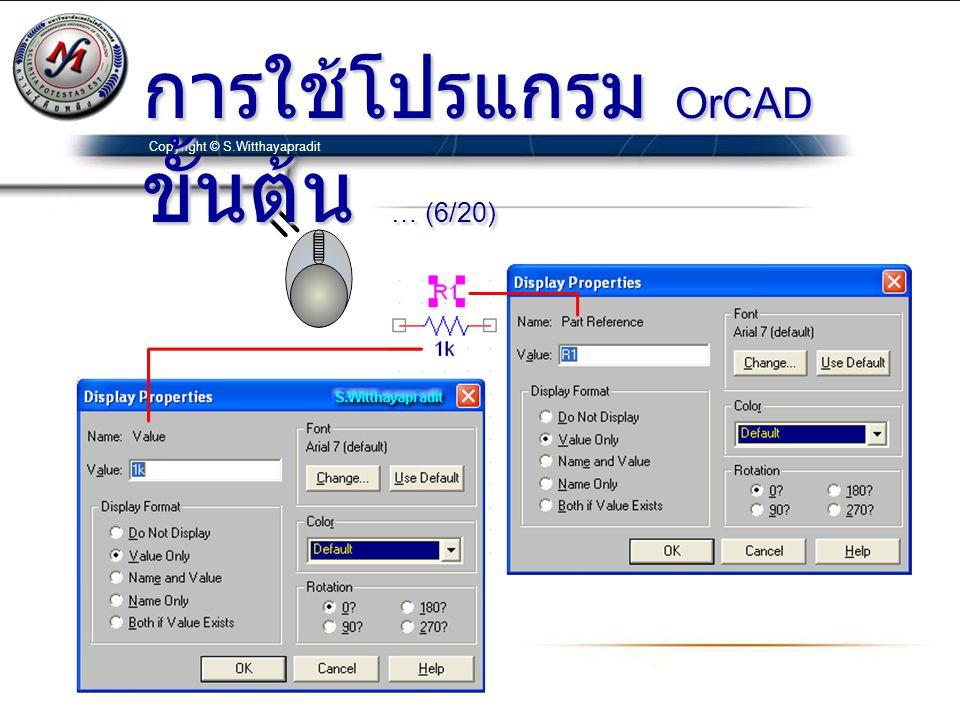 Copyright © S.Witthayapradit การใช้โปรแกรม OrCAD ขั้นต้น … (6/20)
