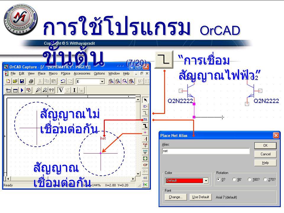 """Copyright © S.Witthayapradit """" การเชื่อม สัญญาณไฟฟ้า """" สัญญาณ เชื่อมต่อกัน สัญญาณไม่ เชื่อมต่อกัน การใช้โปรแกรม OrCAD ขั้นต้น … (7/20)"""