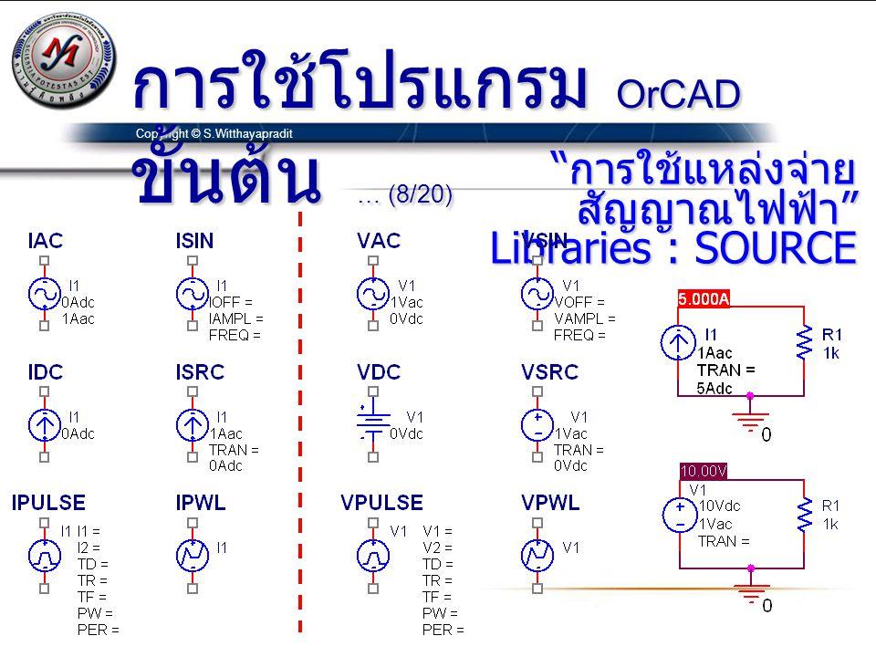 """Copyright © S.Witthayapradit """" การใช้แหล่งจ่าย สัญญาณไฟฟ้า """" Libraries : SOURCE การใช้โปรแกรม OrCAD ขั้นต้น … (8/20)"""