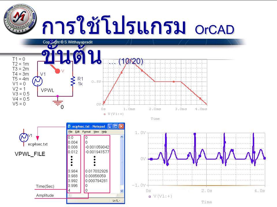 Copyright © S.Witthayapradit VPWL_FILE VPWL การใช้โปรแกรม OrCAD ขั้นต้น … (10/20)