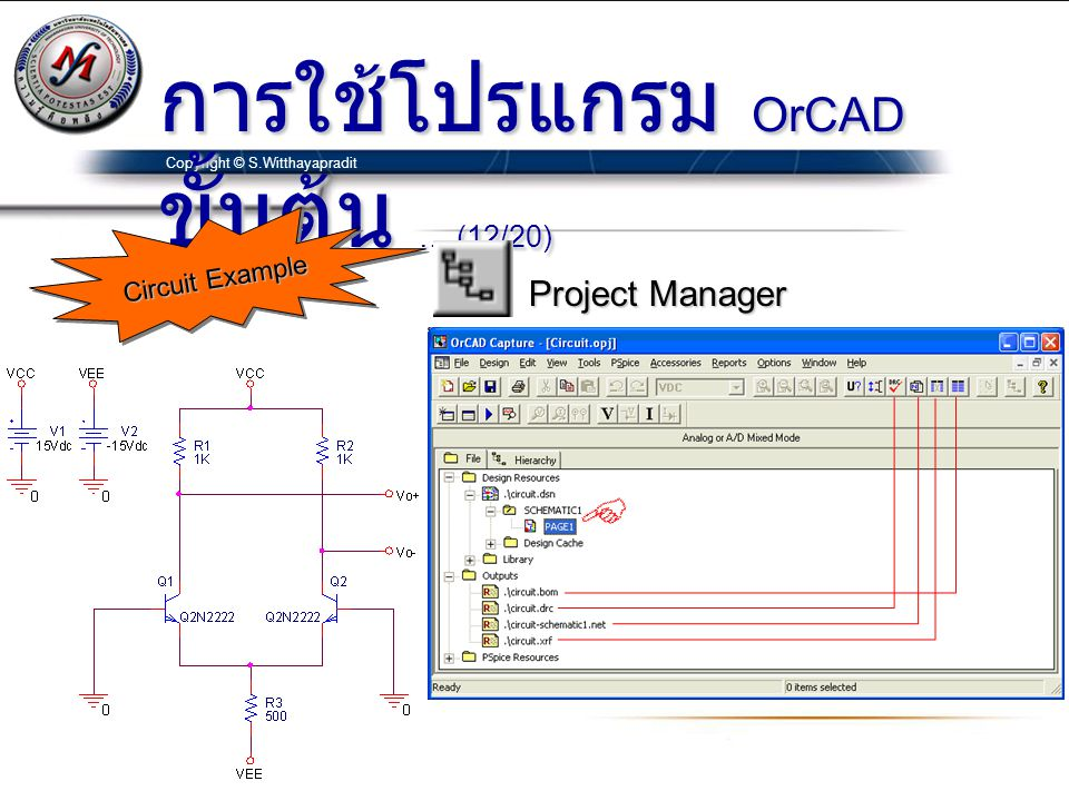 Copyright © S.Witthayapradit การใช้โปรแกรม OrCAD ขั้นต้น … (12/20) Project Manager Circuit Example