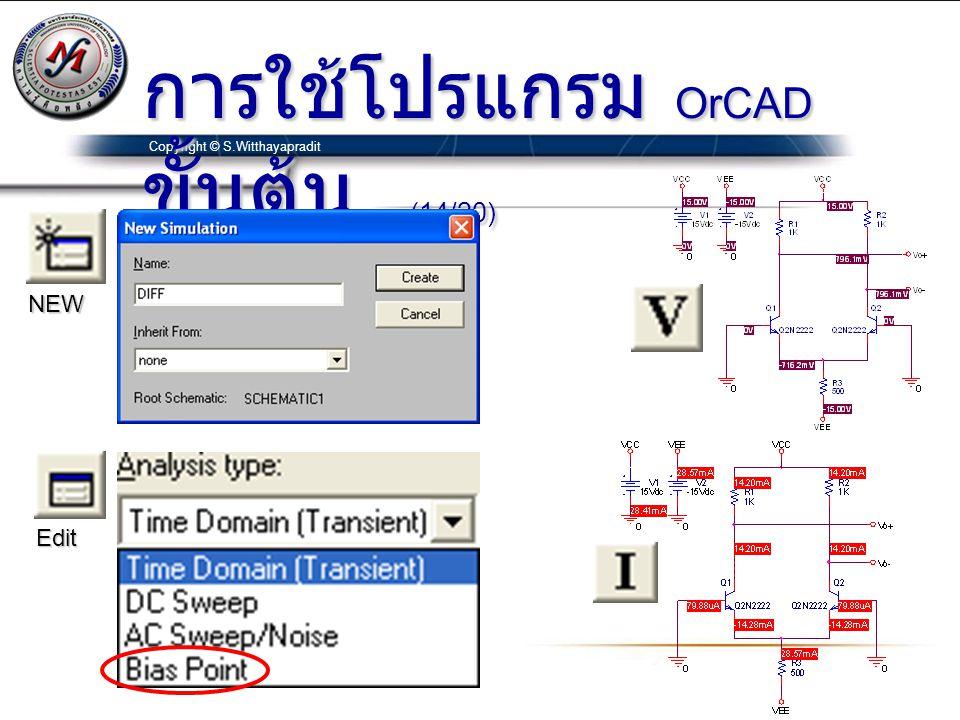 Copyright © S.Witthayapradit การใช้โปรแกรม OrCAD ขั้นต้น … (14/20) NEW Edit