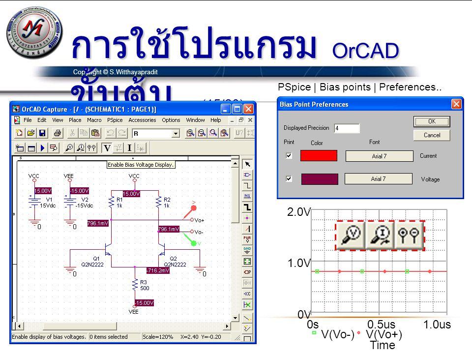 Copyright © S.Witthayapradit การใช้โปรแกรม OrCAD ขั้นต้น … (15/20) Time 0s0.5us1.0us V(Vo-)V(Vo+) 0V 1.0V 2.0V PSpice | Bias points | Preferences..