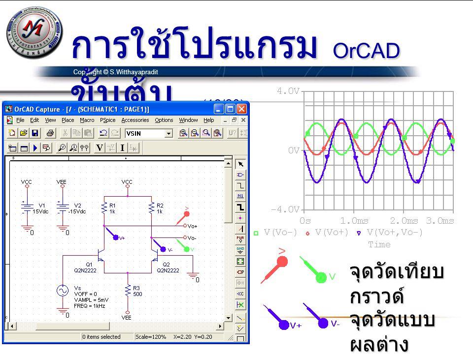 Copyright © S.Witthayapradit การใช้โปรแกรม OrCAD ขั้นต้น … (16/20) จุดวัดเทียบ กราวด์ จุดวัดแบบ ผลต่าง