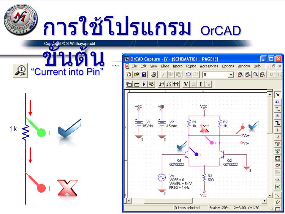 "Copyright © S.Witthayapradit การใช้โปรแกรม OrCAD ขั้นต้น … (17/20) ""Current into Pin"""