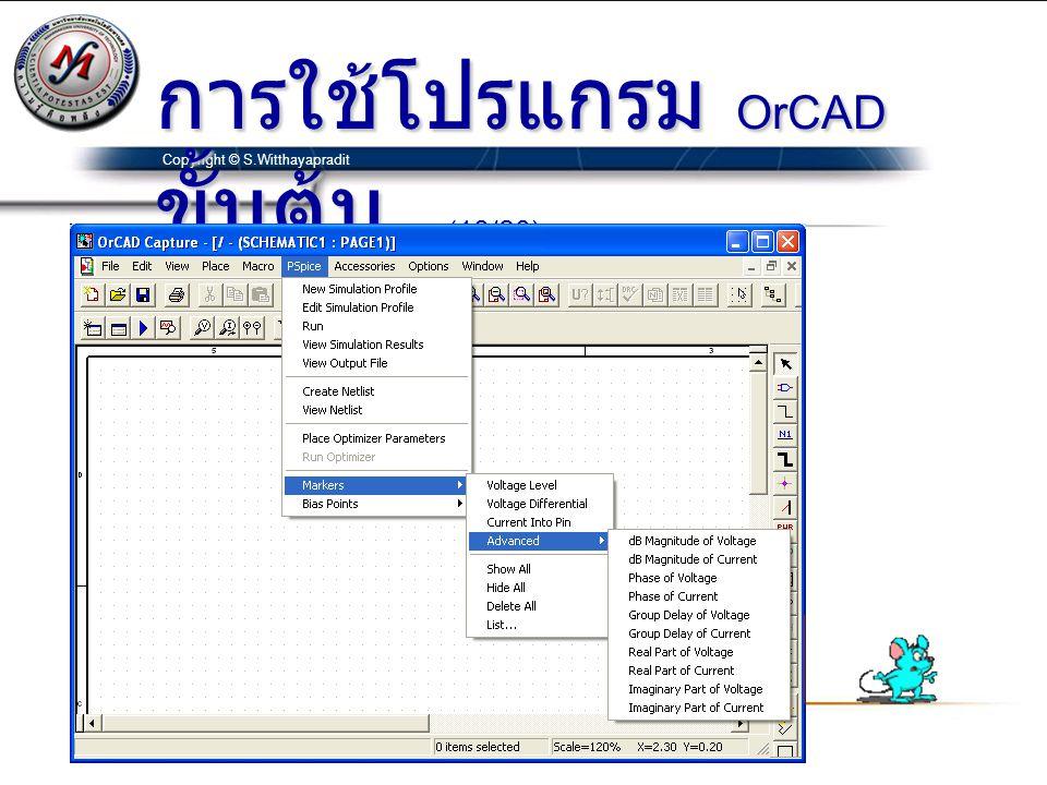 Copyright © S.Witthayapradit การใช้โปรแกรม OrCAD ขั้นต้น … (18/20)