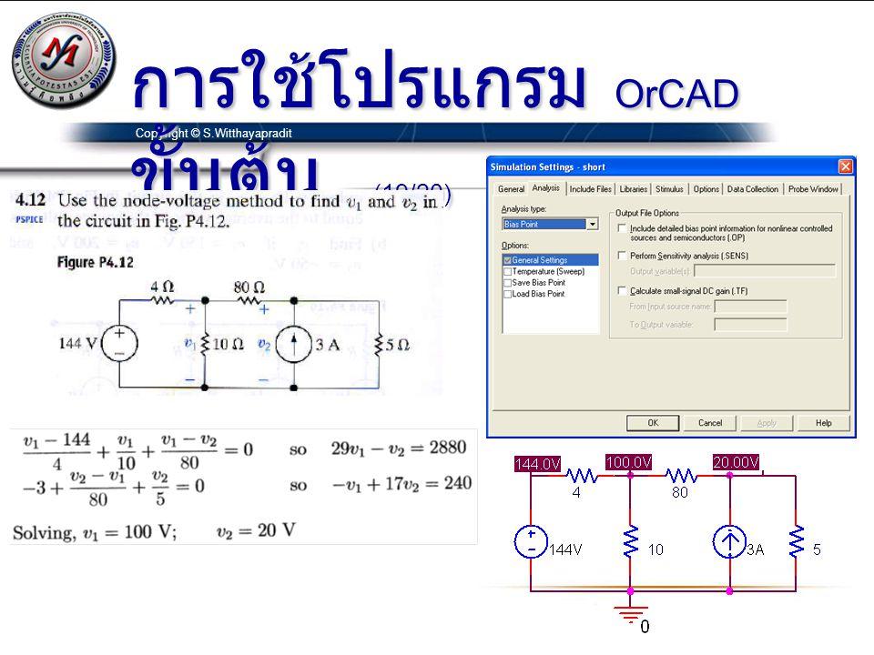 Copyright © S.Witthayapradit การใช้โปรแกรม OrCAD ขั้นต้น … (19/20)